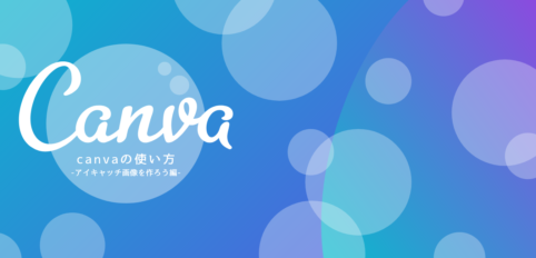 how-to-canva2