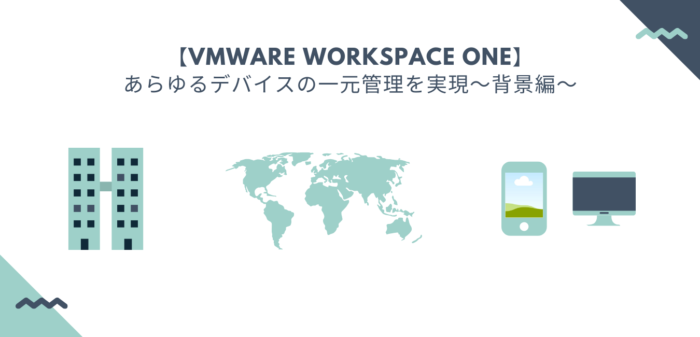 VMware-Workspace-ONE