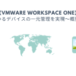 【VMware Workspace ONE】あらゆるデバイスの一元管理を実現~概要編~