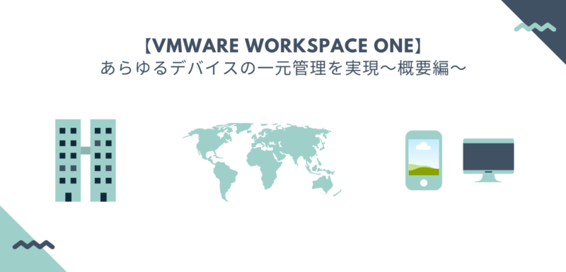VMware-Workspace-ONE2-1