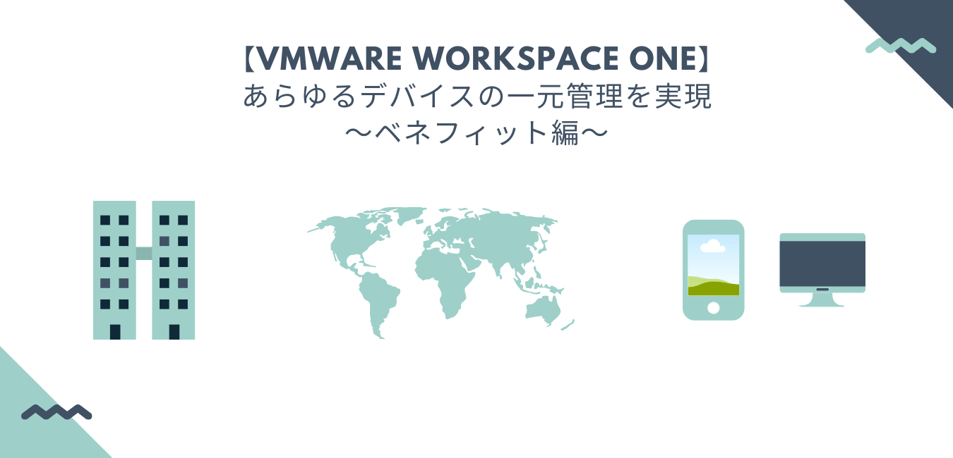 vmware-workspace-one-benefit